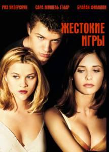 Жестокие игры 1999