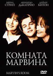 Комната Марвина 1996