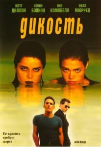 Дикость 1998