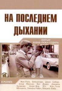 На последнем дыхании 1960