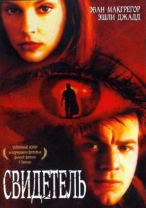 Свидетель 1999