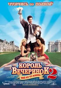 Король вечеринок2 2006