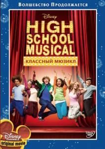Классный мюзикл (ТВ) 2006