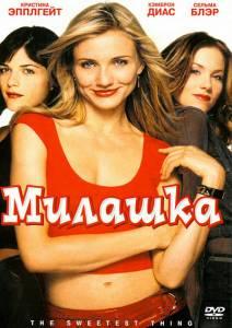 Милашка 2002