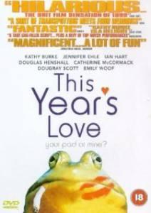 Любовь этого года 1999