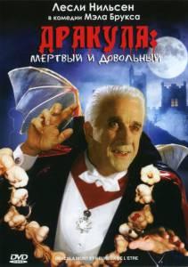 Дракула: Мёртвый и довольный 1995