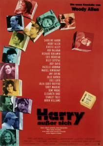 Разбирая Гарри 1997
