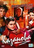 Казанова (мини-сериал) 2005 (1 сезон)