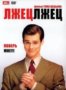 Лжец, лжец 1997
