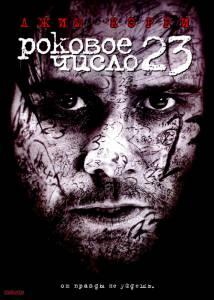 Роковое число 23 2006