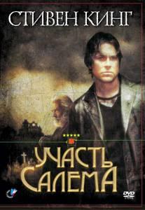 Участь Салема (сериал) 2004 (1 сезон)