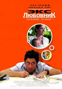 Экс-любовник 2006