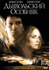 Дьявольский особняк 2003