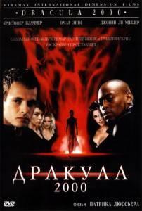 Дракула 2000 2000