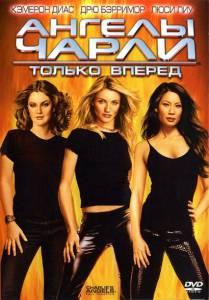 Ангелы Чарли 2: Только вперед 2003