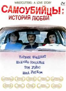 Самоубийцы: История любви 2006