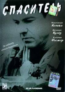 Спаситель 1998