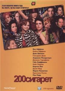 200 сигарет 1999