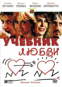 Учебник любви 2005