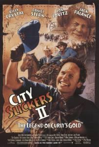 Городские пижоны 2: Легенда о золоте Кёрли 1994