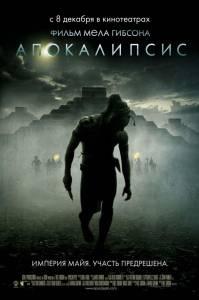 Апокалипсис 2006