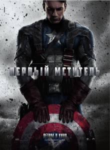 Первый мститель 2011