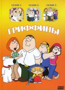 Гриффины (сериал 1998 – ...) 1998 (17 сезонов)
