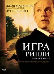 Игра Рипли 2002