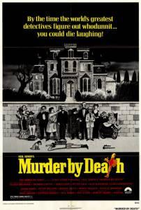 Ужин с убийством 1976