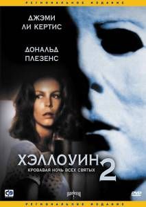 Хэллоуин2 1981