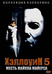 Хэллоуин5 1989