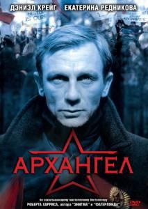 Архангел (ТВ) 2005
