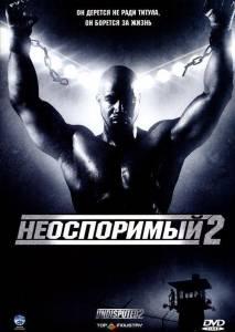 Неоспоримый2 (видео) 2005