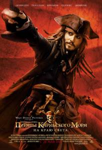 Пираты Карибского моря: На краю Света 2007