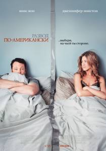 Развод по-американски 2006