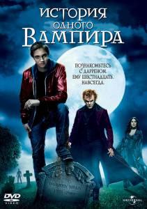 История одного вампира 2009