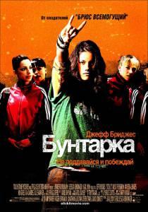 Бунтарка 2006