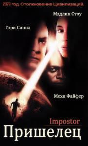Пришелец 2001