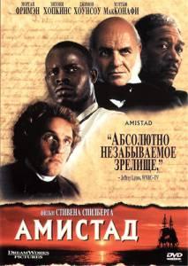 Амистад 1997