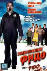 Зомби по имени Фидо 2006