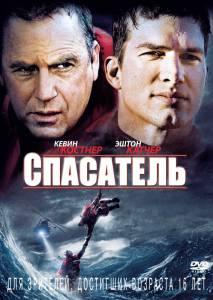 Спасатель 2006