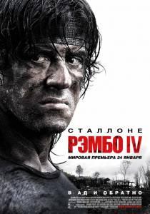 Рэмбо IV 2007