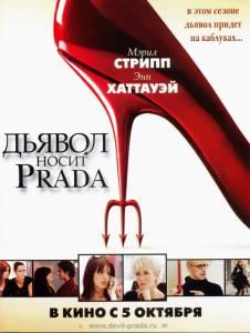 Дьявол носит Prada 2006
