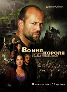 Во имя короля: История осады подземелья 2006