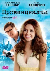 Провинциалка (видео) 2007