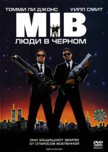 Люди в черном 1997