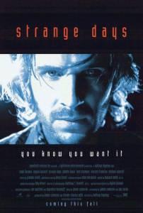 Странные дни 1995