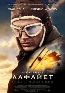 Эскадрилья «Лафайет» 2006
