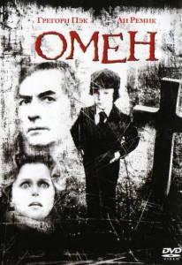 Омен 1976