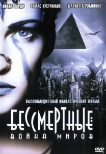 Бессмертные: Война миров 2004